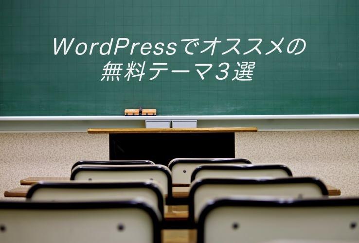 WordPress初心者にオススメする無料テーマ3選