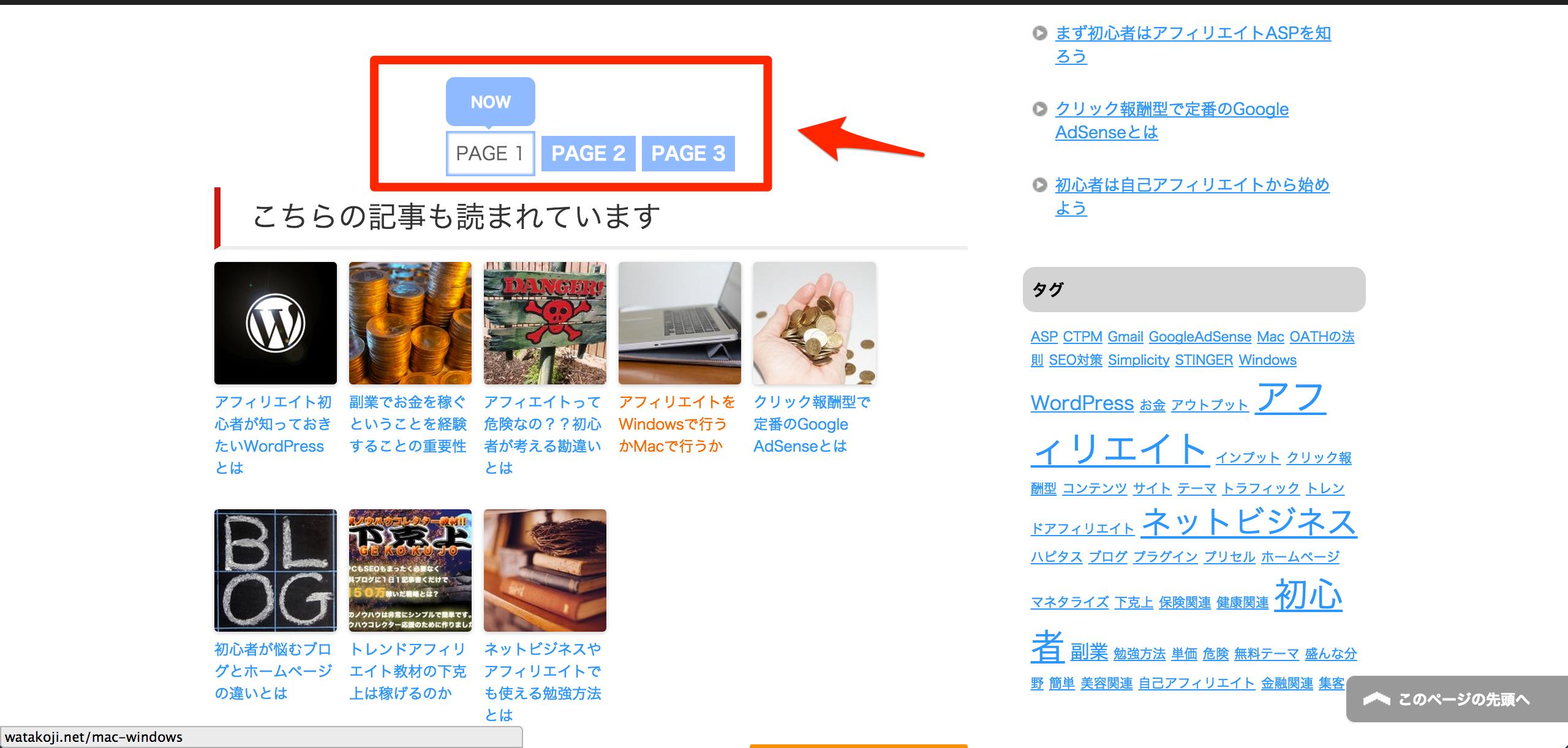 賢威6.2で関連記事下にページネーションが出てしまう時の対処法