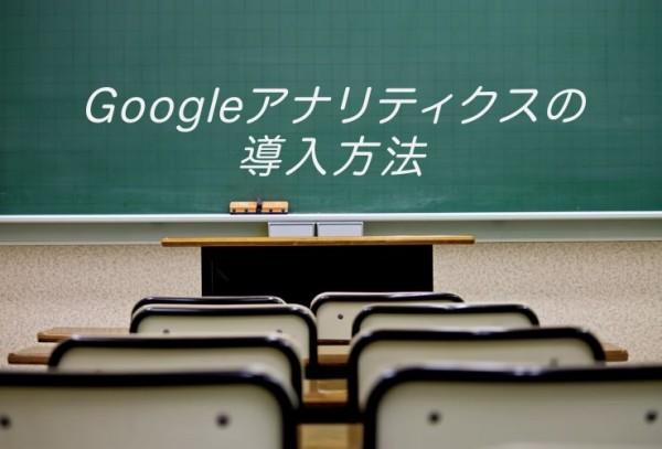 グーグルアクセス解析