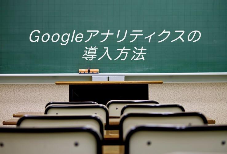 絶対に導入したいGoogleアナリティクスの導入方法
