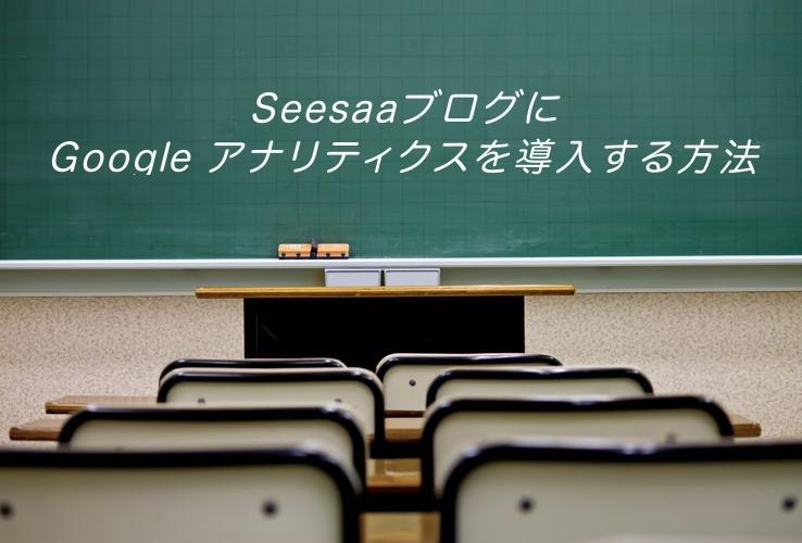Seesaaブログでアクセス解析のGoogleアナリティクスを設置する方法