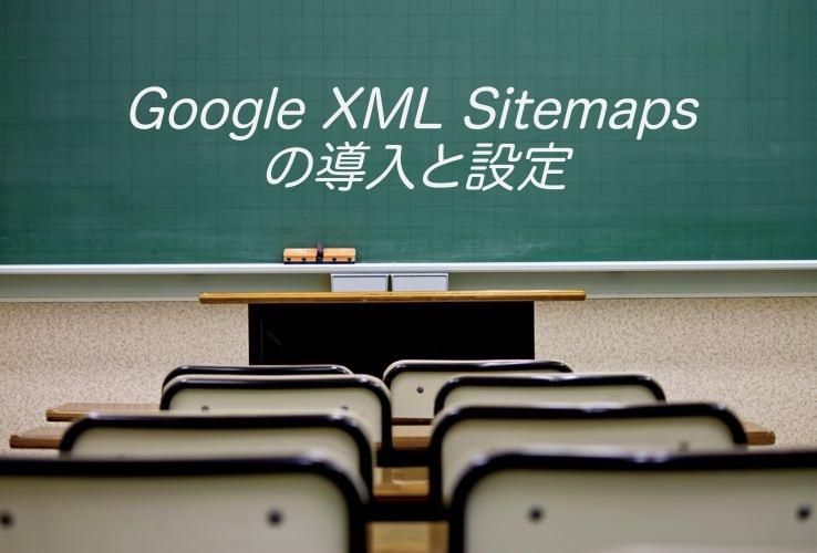 自動的にサイトマップを更新してくれるプラグイン「Google XML Sitemaps」の導入と設定【WordPress】