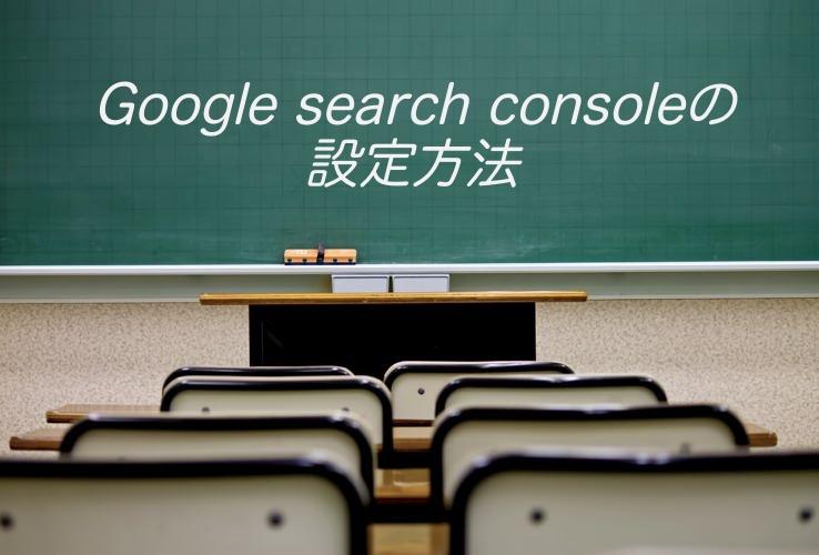 SEO対策にも使えるGoogle search consoleの設定