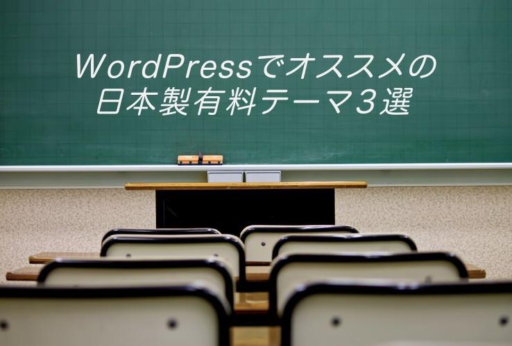 アフィリエイト初心者にオススメするWordPress有料テーマ3選