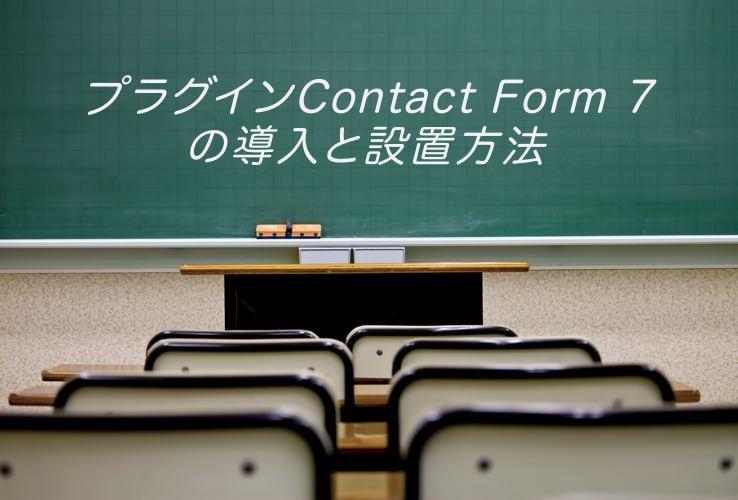 WordPressのプラグインでお問い合わせフォームが作れるContact Form 7の導入と設置方法